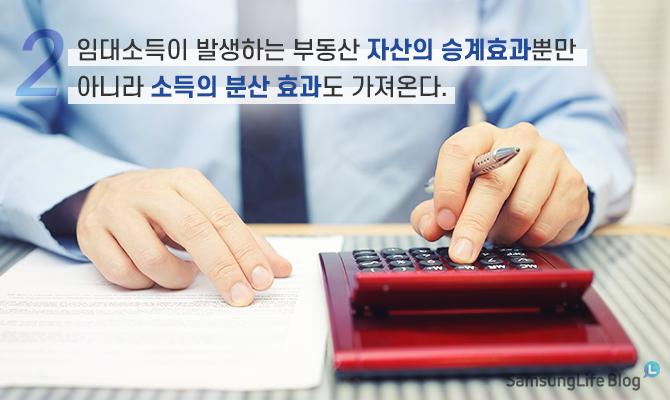 임대소득 자산 승계 소득의 분산 효과
