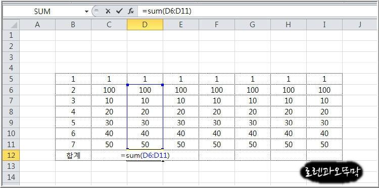엑셀 더하기 '+'와 'sum'의 차이점2