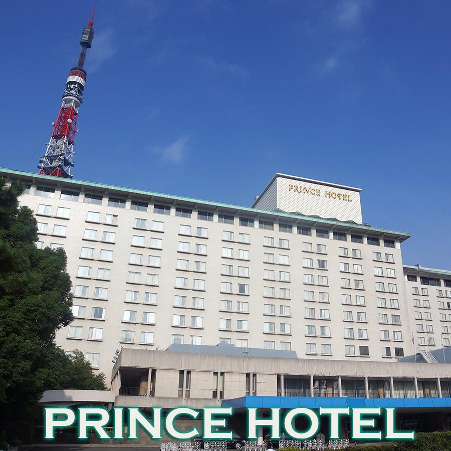 프리미엄 전망의 도쿄타워뷰 호텔~ 프린스 호텔 도쿄