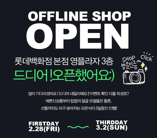 온라인 쇼핑몰 립합 LIPHOP 오프라인 매장에 가다