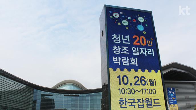 청년 20만+ 창조일자리 박람회