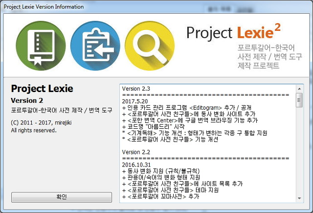 [프로젝트] Lexie V2.3 = 기능 개선 + <Editogram> 추가