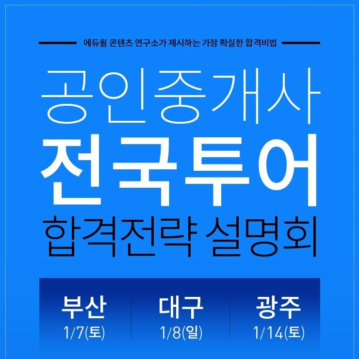 공인중개사 설명회