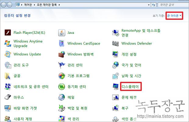 윈도우7 노트북 밝기 조절하는 방법