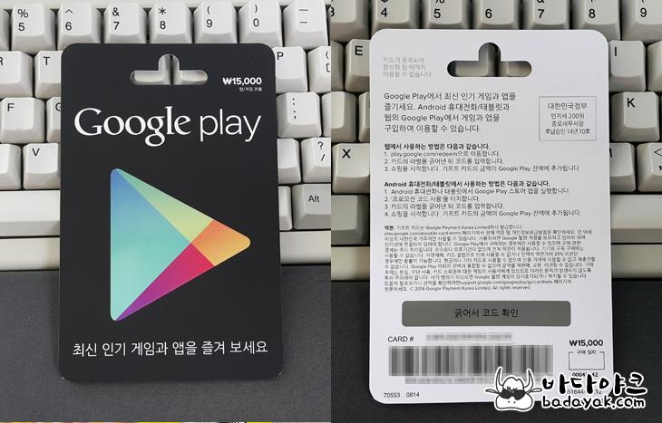 구글 기프트카드