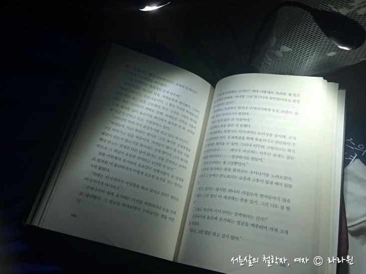 밤에 책읽을 때 최고, led 북라이트 독서등 집게 서른 살의 철학자 ...