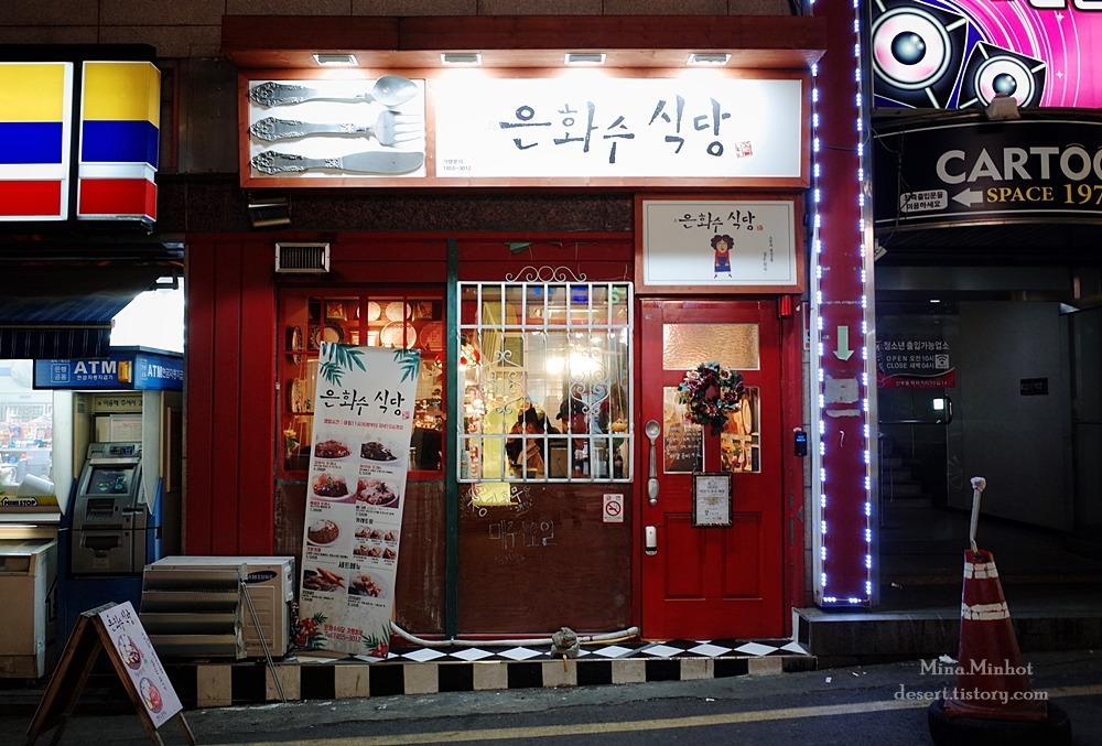 """돈까스와 카레가 먹고싶을땐 """"은화수식당"""" (천안 신부동 맛집/ 천안터미널 주변 레스토랑)"""
