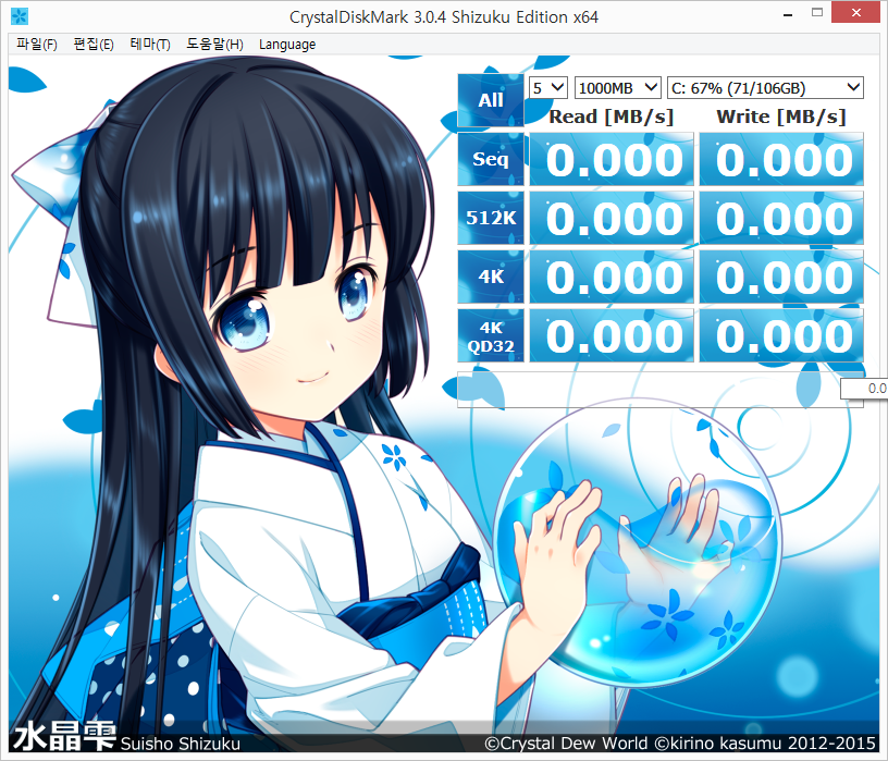 CrystalDiskMark Shizuku 특별판