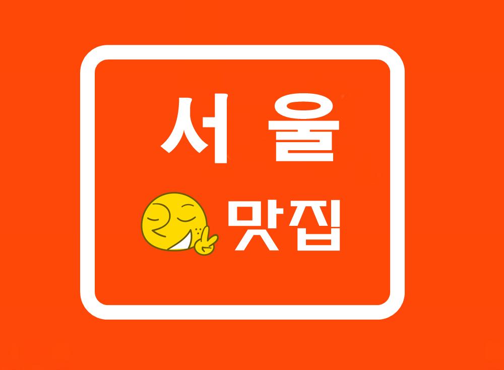 [서울 맛집]서울 맛집 모음