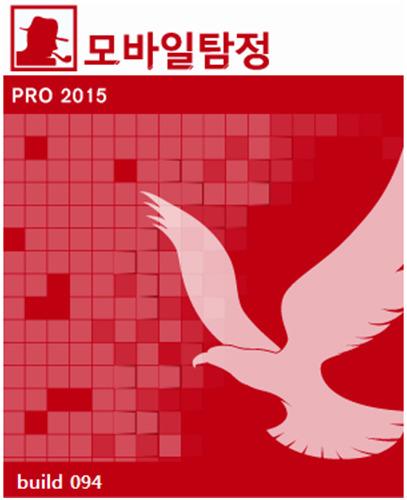 모바일탐정-PRO
