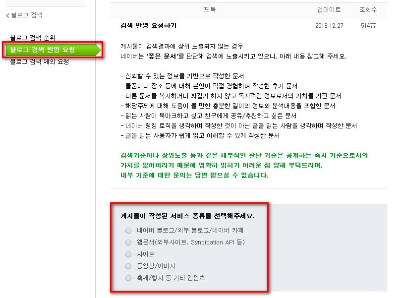 네이버 검색 반영 요청