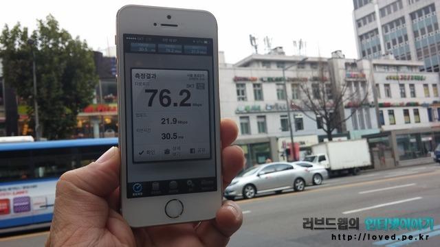 아이폰5S 속도 SKT 광대역 LTE 속도