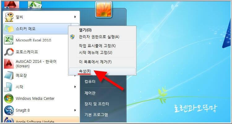 윈도우 메모장, 스티커 메모 단축키 설정방법5