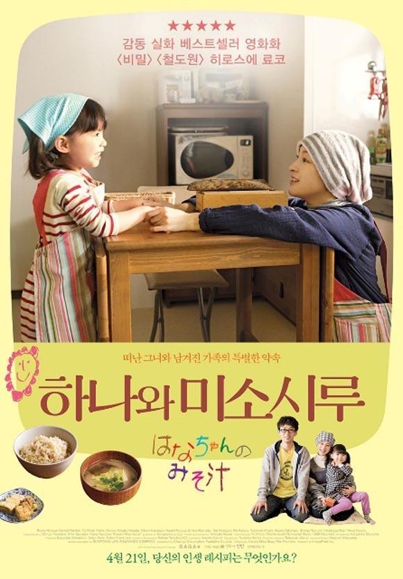 [영화읽기 : 하나와 미소시루] 행복한 삶의 비결 (권오윤)