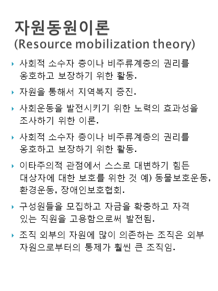 resource mobilisation theory Resource mobilization theory pdf resource mobilization theory is one means sociologists use to explain the the resource mobilization theory of.