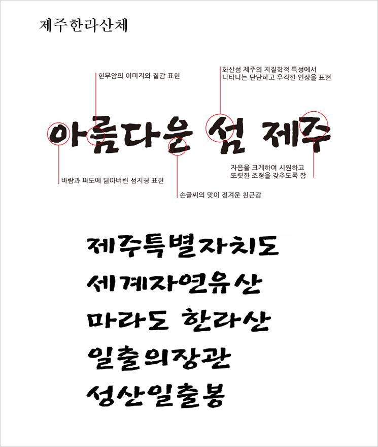 3 가지 무료 한글폰트_제주서체_제주한라산체_제주고딕체_제주명조체 - 3 Free JeJu Korean Fonts