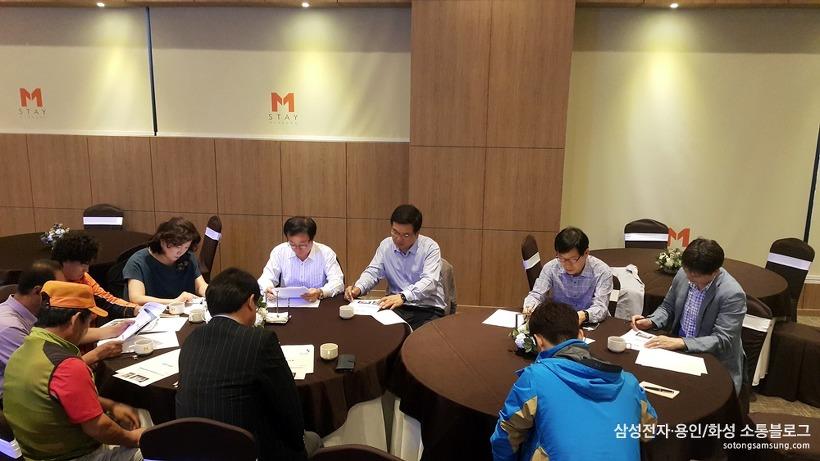 용인소통협의회 9월 정기회의