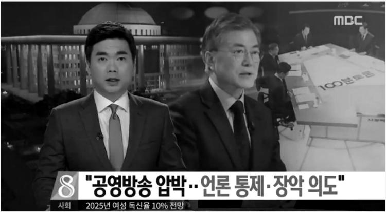 """언론노조가 성명을 내고 문재인 맹폭 중인 MBC를 향해 """"선거 방송 자격이 있느냐""""고 준엄히 꾸짖었다"""