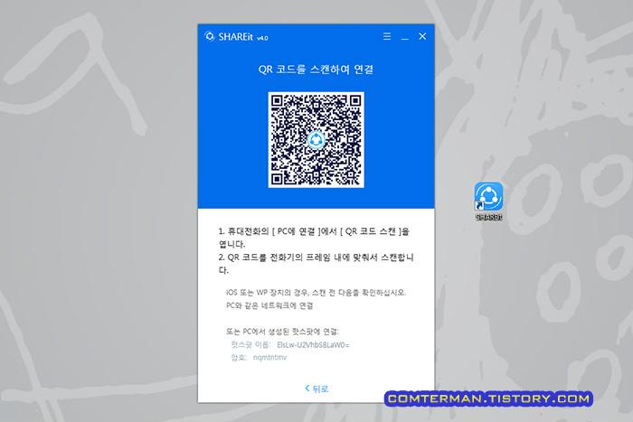 PC용 SHAREit QR 코드 스캔