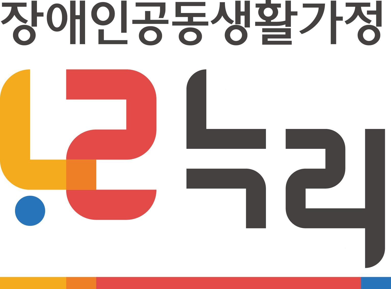 누리장애인공동생활가정_logo
