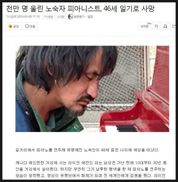 ytn 기사 캡쳐, 노숙인 피아니스트 사망