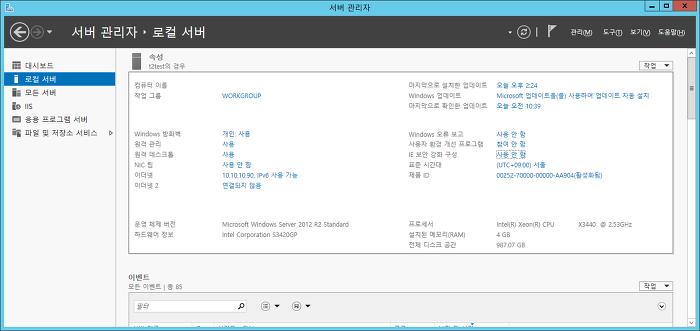 IE ESC(Internet Explorer Enhanced Security Configuration) IE보안강화 구성 해제