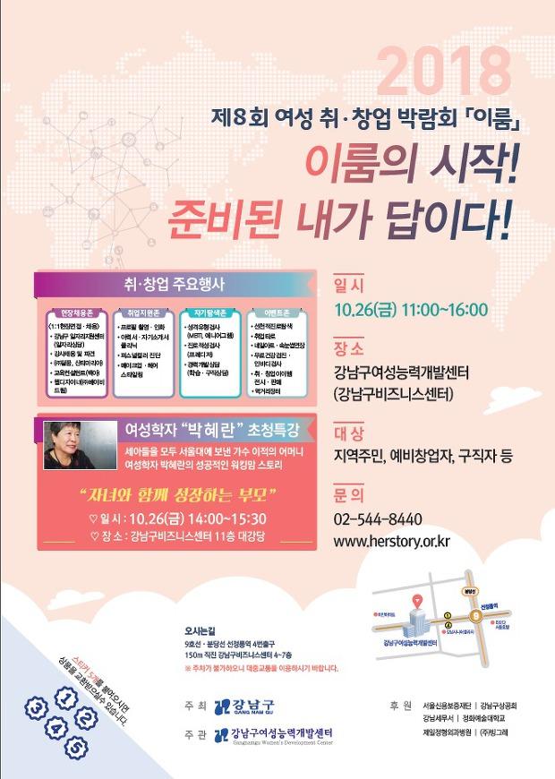 강남구, 꿈꾸는 여성 위한 취‧창업 박람회 '이룸'