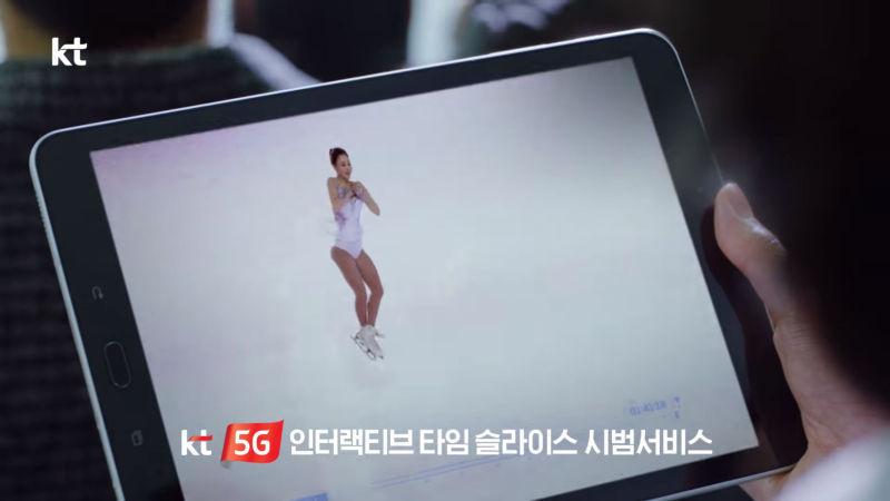 하이파이브 KT, 5G 선도할 융복합 서비스는?