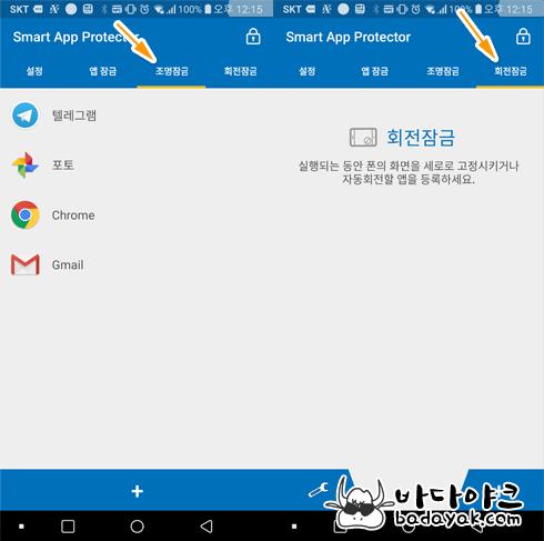 지문인식 앱 잠금 안드로이드 어플 Smart App Protector