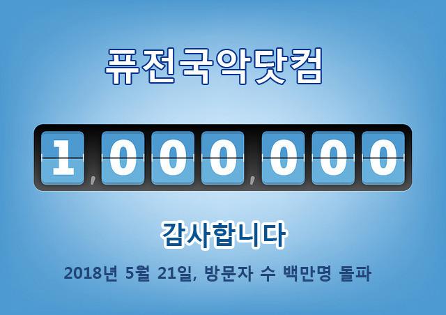 퓨전국악닷컴 방문자 백만 돌파