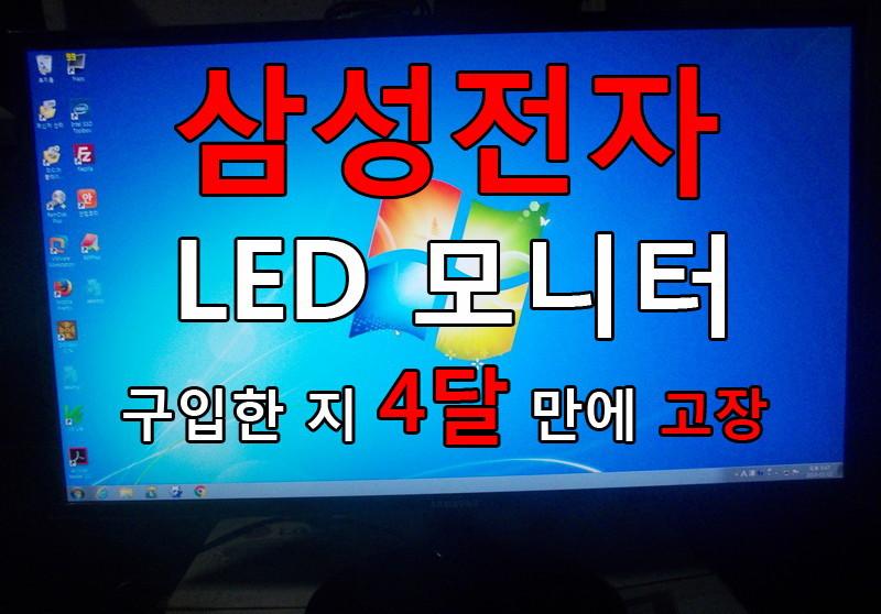 구입한 지 4달 만에 고장난 삼성전자 LED 모니터