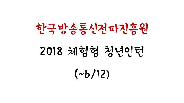 (한국방송통신전파진흥원) 체험형 인턴 채용 (~6/12)