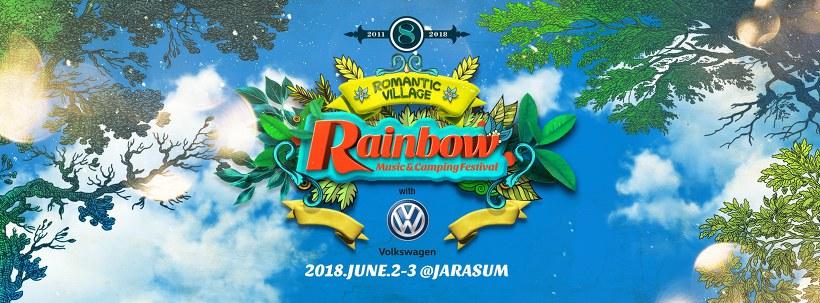 레인보우 아일랜드 : 음악과 캠핑이 만나는 가장 완벽한 순간! 국내 최고의 캠핑 성지, 자라섬에서 즐기는 뮤직 페스티벌