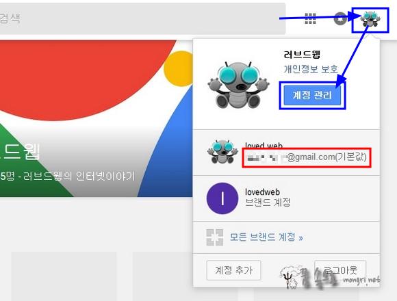 구글플러스 페이지 계정 관리