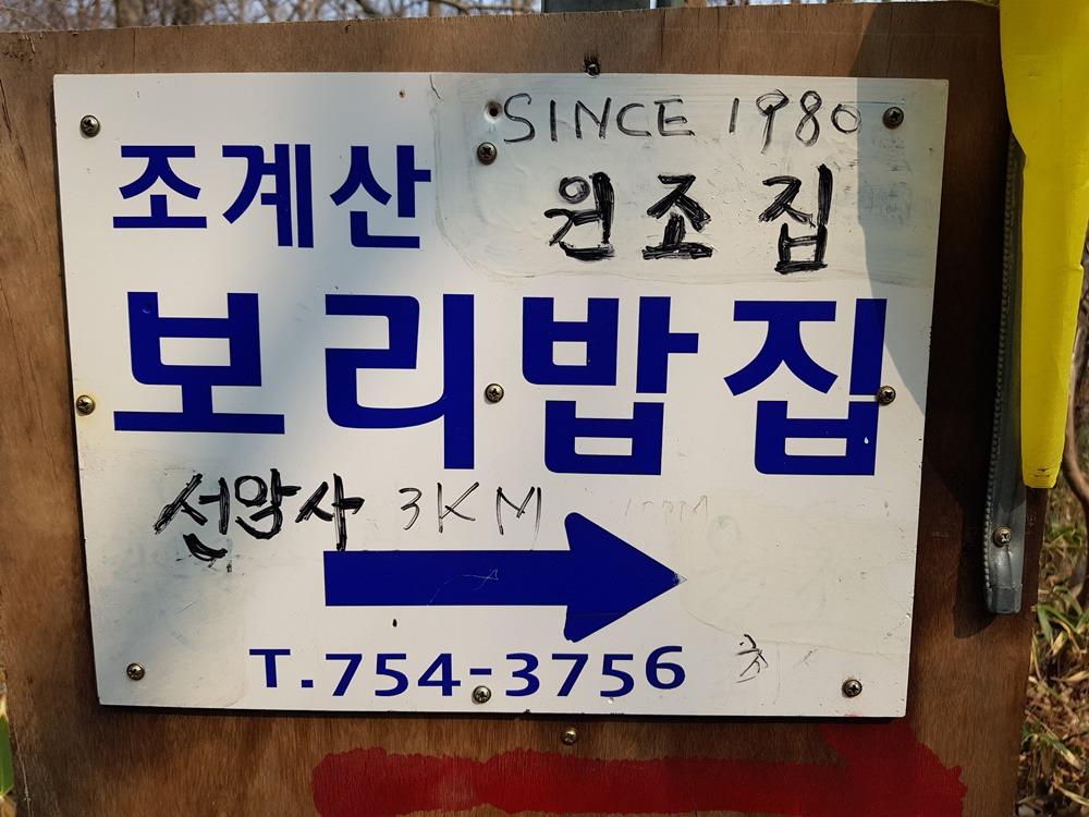 [순천 맛집]조계산보리밥집