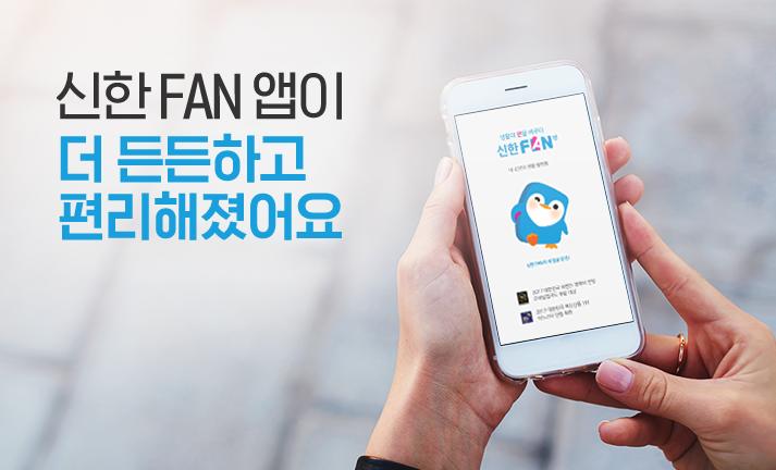 신한FAN앱 업데이트