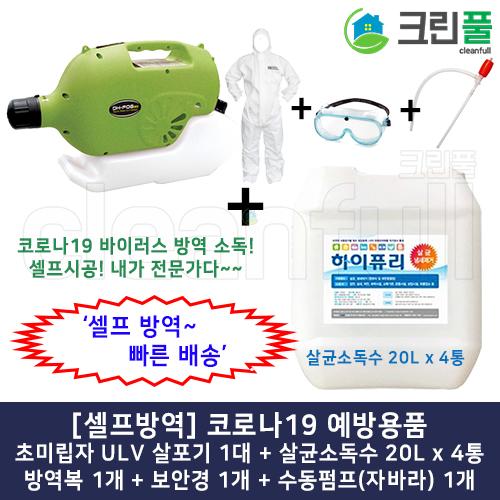 [셀프방역] 신종 바이러스 예방용품 살균소독수 하이퓨리 20L+휴대용 초미립자 살균소독 살포기 포그30+방역복+보호안경(보안경)+수동식 자바라펌프 대용량 말통