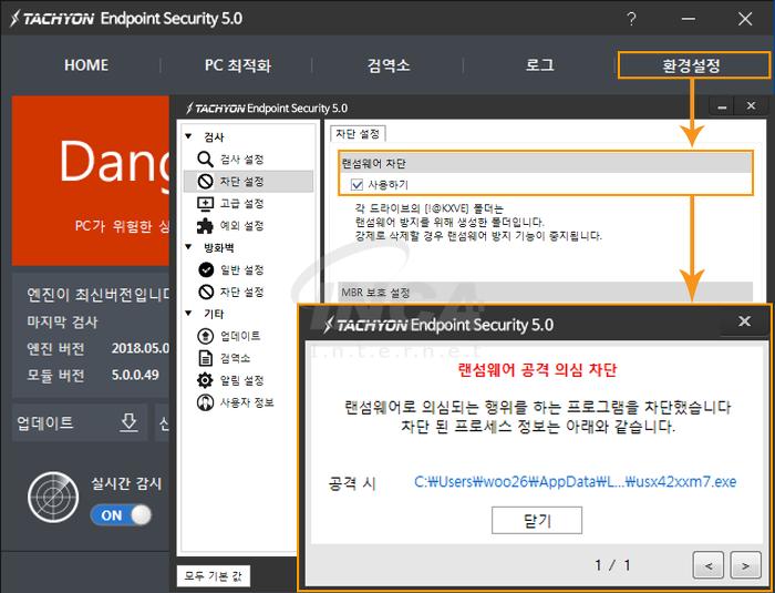 [그림 6] TACHYON Internet Security 5.0 랜섬웨어 차단 기능