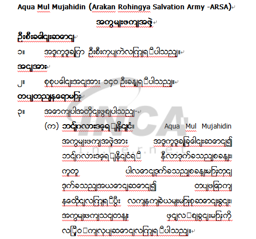 [그림 9] 미얀마어로 작성되어 있는 문서 내용