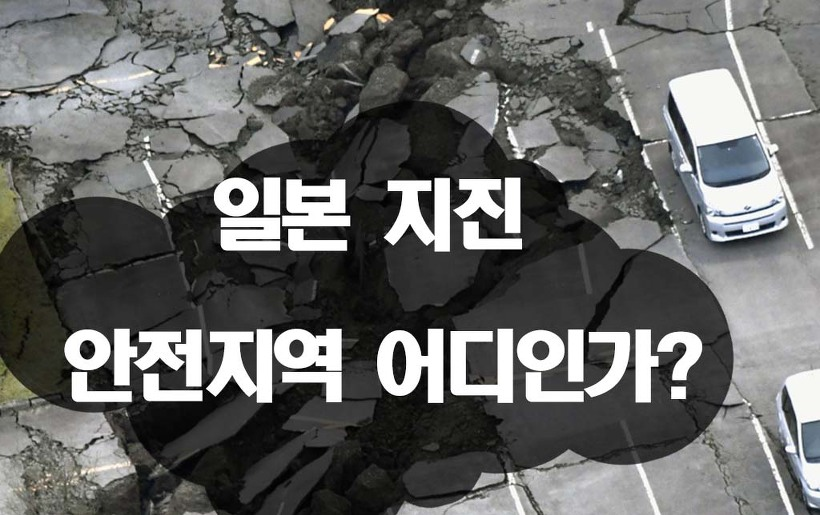 일본 지진 안전지역 어디인가?