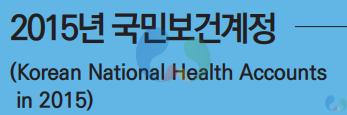 2015년 국민보건계정 보고서