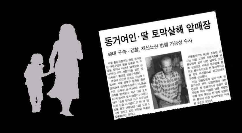 월곡동 황금장 여관 모녀 토막 살해사건
