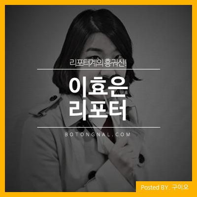 이효원? 이요원? MBC 라디오 이효은 리포터!