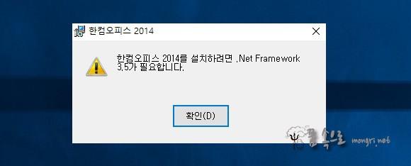 한컴오피스 2014를 설치하려면 .NET Framework 3.5가 필요합니다
