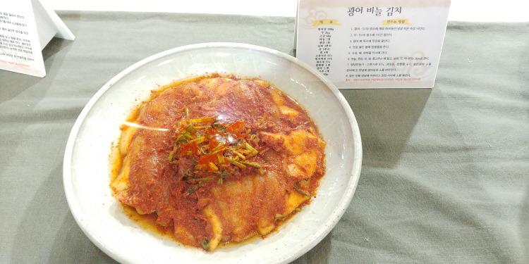 광어비늘 김치