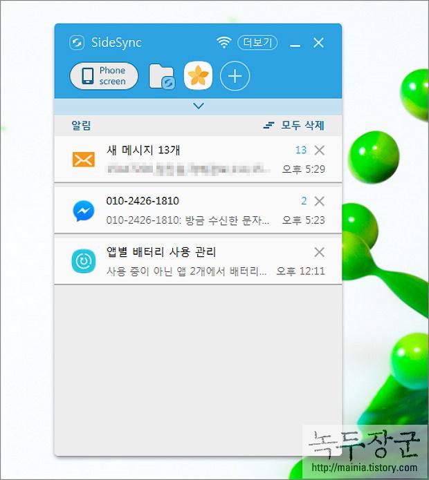 스마트폰 삼성 사이트싱크(SideSync) 이용해서 PC 파일 전송하는 방법