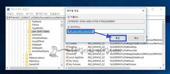 값 이름 {B7BEDE81-DF94-4682-A7D8-57A52620B86F}의 값 데이터에 스크린샷 저장 폴더 경로 입력