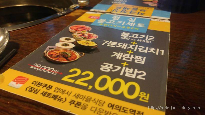 새마을식당 점심 불고기세트 메뉴