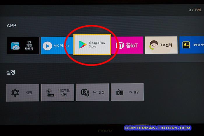 LG 유플러스 TV 구글 플레이 스토어