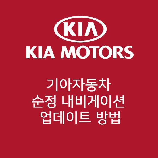 K5 기아자동차 순정 내비게이션 지도 업데이트